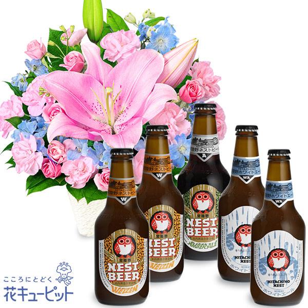 【お祝いセットギフト】ピンクユリのパステルアレンジメントと常陸野ネストビール飲み比べ5本セット日本初のクラフトビール「常陸野ネストビール」を飲み比べ