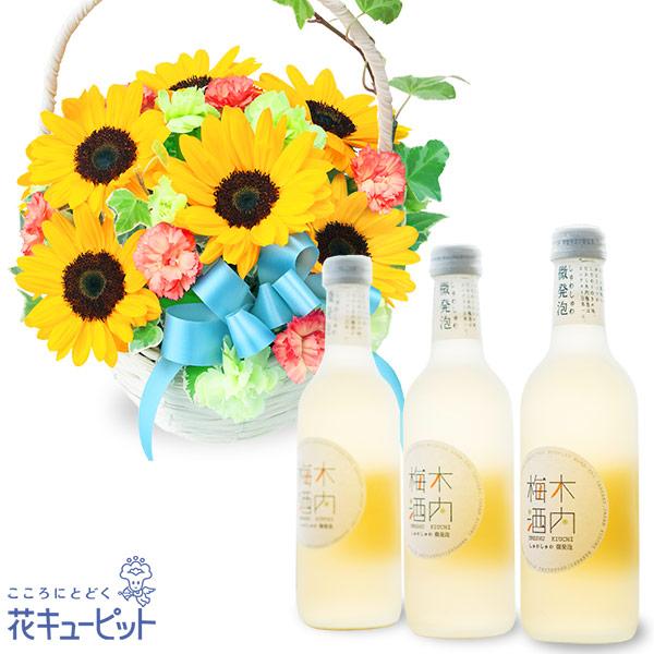 【お祝いセットギフト】ひまわりのリボンバスケットとしゅわしゅわ木内梅酒3本セットさわやかな香りとさらりとした喉ごしの梅酒セット