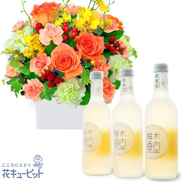 【お祝いセットギフト】オレンジバラの華やかアレンジメントとしゅわしゅわ木内梅酒3本セットさわやかな香りとさらりとした喉ごしの梅酒セット
