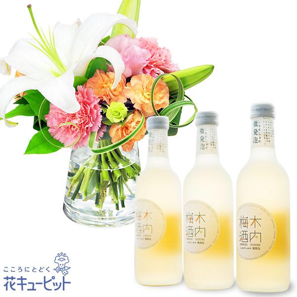【お祝いセットギフト】白ユリのグラスブーケとしゅわしゅわ木内梅酒3本セットさわやかな香りとさらりとした喉ごしの梅酒セット