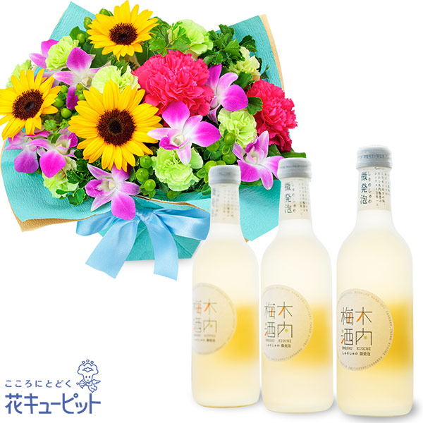 【お祝いセットギフト】7月のバースデーアレンジメントとしゅわしゅわ木内梅酒3本セットさわやかな香りとさらりとした喉ごしの梅酒セット
