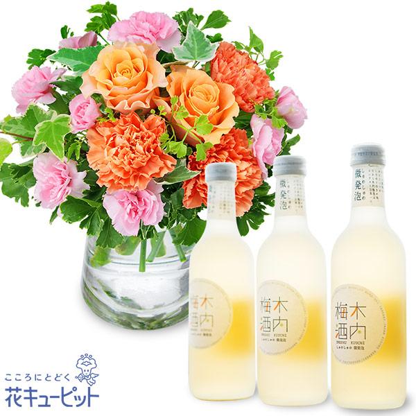 【お祝いセットギフト】オレンジバラのグラスブーケとしゅわしゅわ木内梅酒3本セットさわやかな香りとさらりとした喉ごしの梅酒セット
