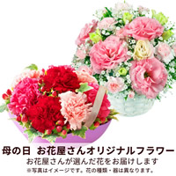 お花屋さんオリジナル 敬老の日プレゼント特集2019