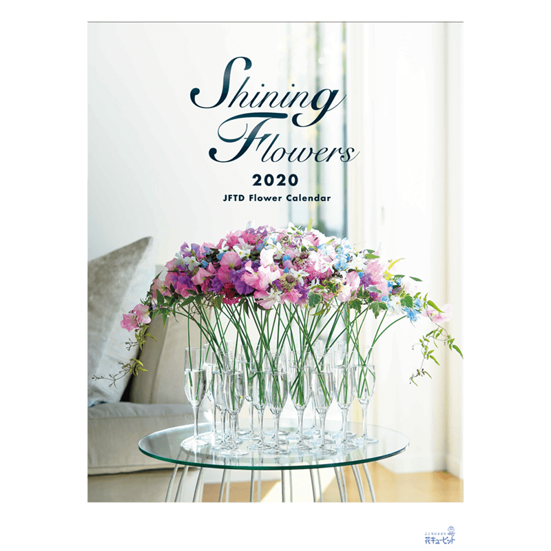 【花キューピット2020年版カレンダー「Shining Flowers(花と光)」】花キューピット2020年版B3カレンダー「Shining Flowers(花と光)」