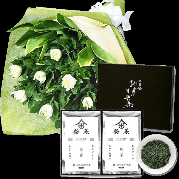 【お供えセットギフト】お供えの花束と【祇園 北川半兵衛】玉露と煎茶のギフトボックス