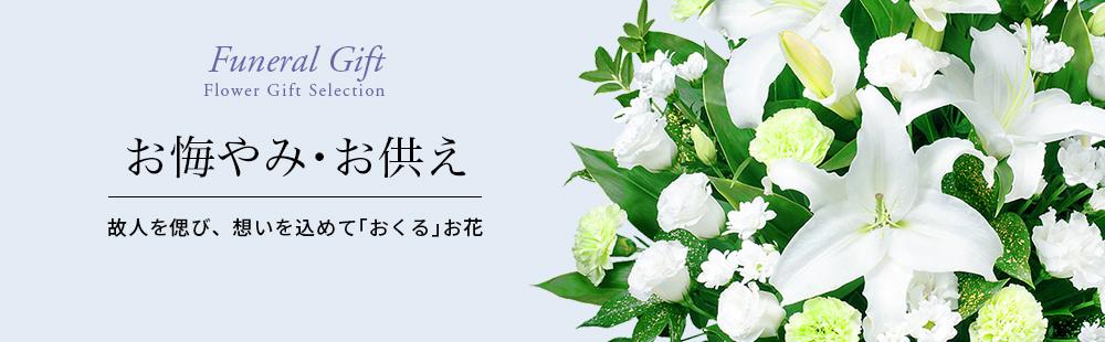 お悔やみ・お供えのお花