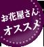 お盆(新盆・初盆)特集特集 2018