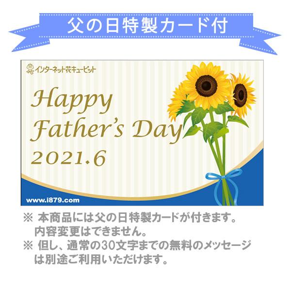 【父の日 ありがとうギフトセット】ひまわりのアレンジメントとうさぎの森のプレミアムブランデーバウムブランデーが香る大人なバウムクーヘン