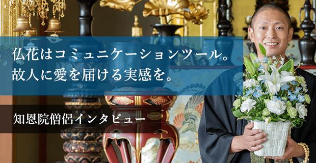 仏花のルール・マナーQ&A