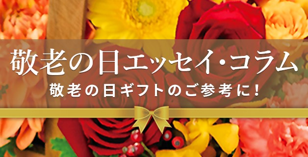 敬老の日エッセイ・コラム | おじいちゃん・おばあちゃんにぴったりのギフトが見つかる!