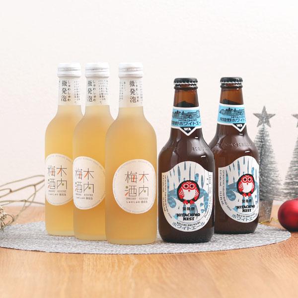 さわやかな梅酒&ビール|花キューピットのクリスマスプレゼント特集2019