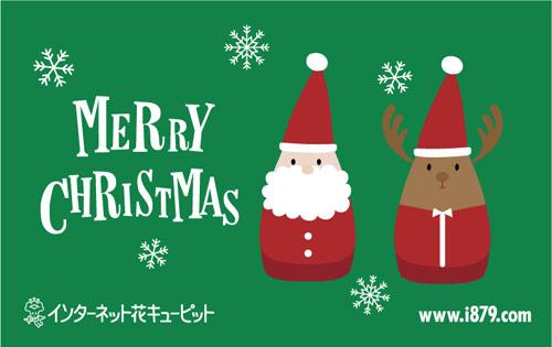 大きな画像を見る・クリスマス特製カード付き